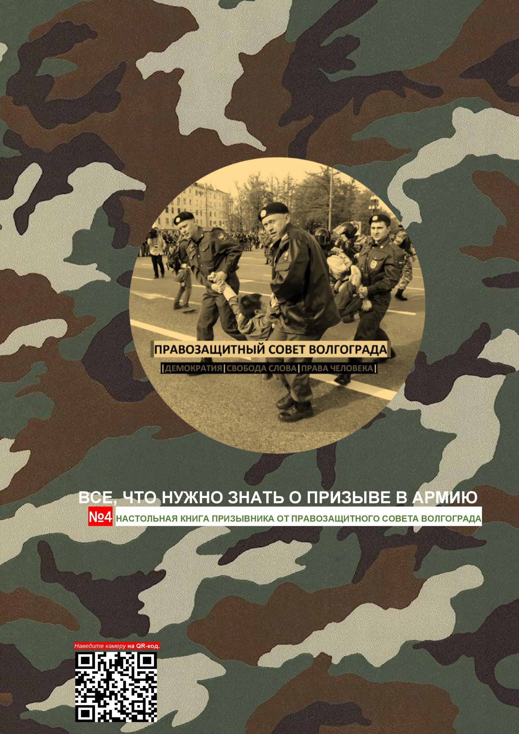 №4 Настольная книга призывника от Правозащитного Совета Волгограда